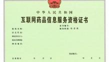 怎样办理《互联网药品信息服务资格证书》