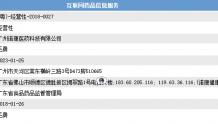 广州诺康医药科技取得《互联网药品信息服务资格证书》