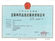 平熙电商取得《互联网药品信息服务资格证书》