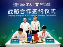 京东与浙江震元合作 开拓医药供应链市场