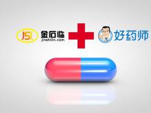 金石临好药师取得《互联网药品信息服务资格证书》